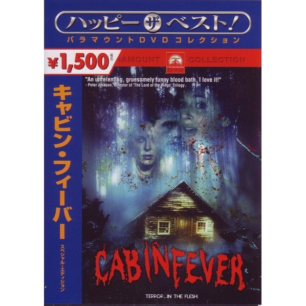 Cabin Fever Special Edition