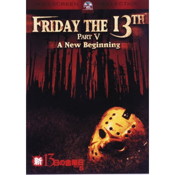 Friday The 13th Part 5 A New Beginning