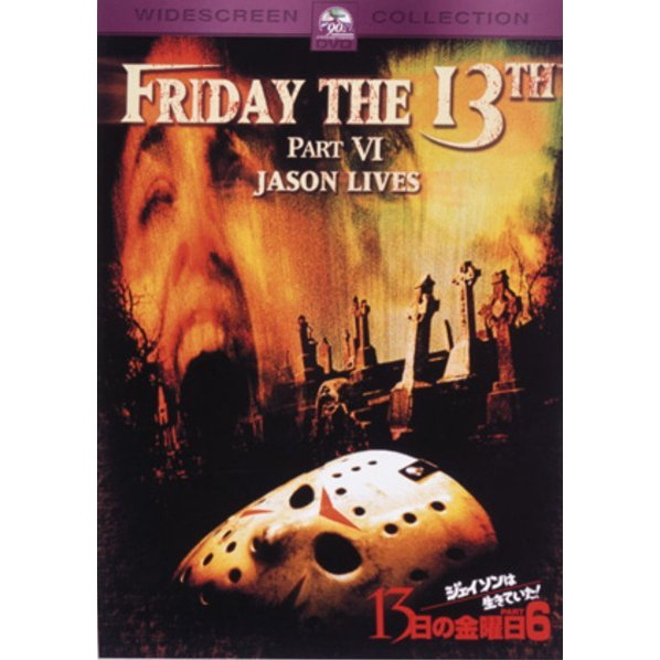 Friday The 13th Part6 Jason Lives