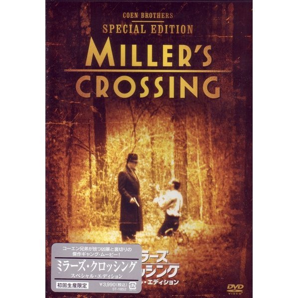 Miller's Crossing Special Edition [Limited Edition]