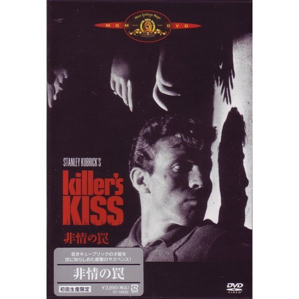 Killer's Kiss [Limited Edition]