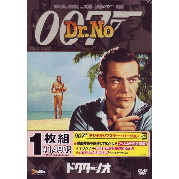007/Dr.No [Limited Edition]