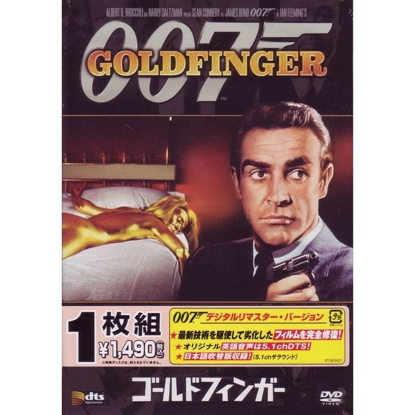 007/Goldfinger [Limited Edition]