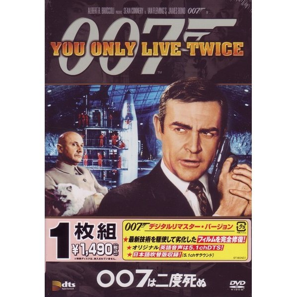 007/You Only Live Twice [Limited Edition]