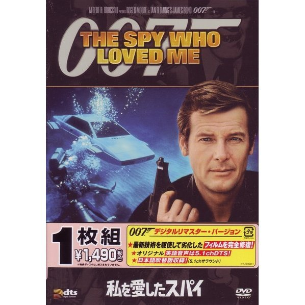 007/The Spy Who Loved Me [Limited Edition]