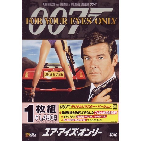 007/For Your Eyes Only [Limited Edition]