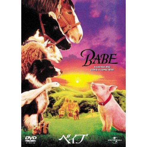 Babe [Limited Edition]