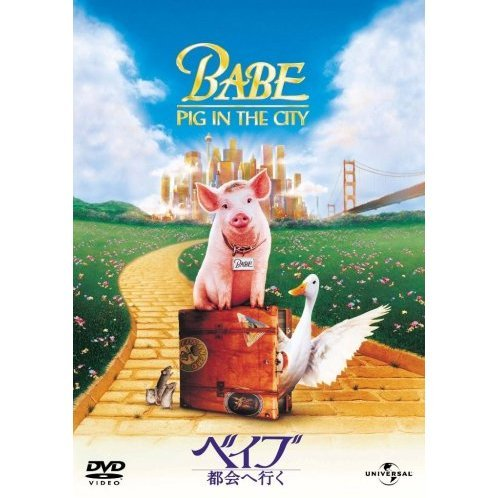 Babe: Pig In The City [Limited Edition]