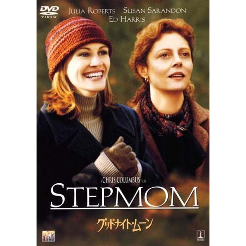 Stepmom [Limited Pressing]