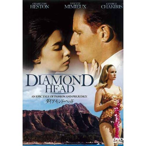 Diamond Head [Limited Pressing]