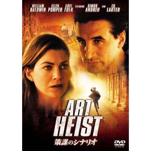 Art Heist [Limited Pressing]