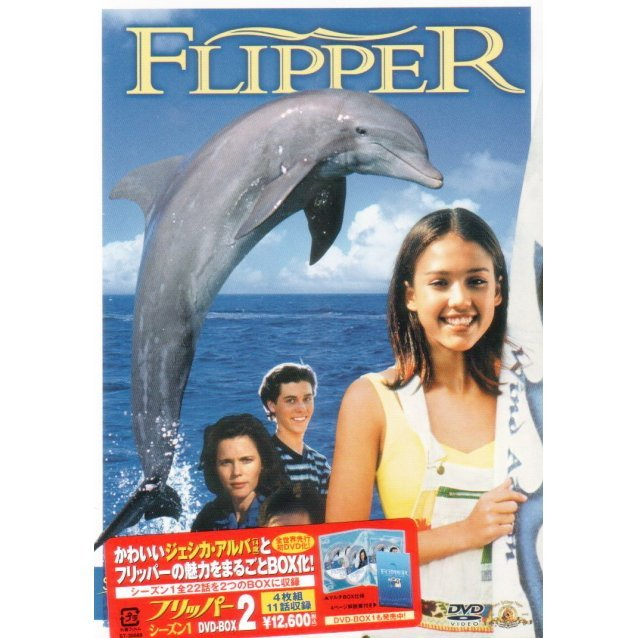 Flipper Season 1 DVD Box 2