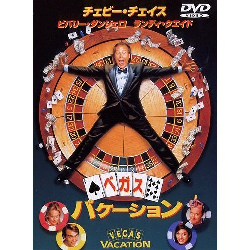Vegas Vacation [Limited Pressing]