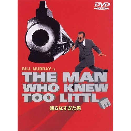 The Man Who Knew Too Little [Limited Pressing]