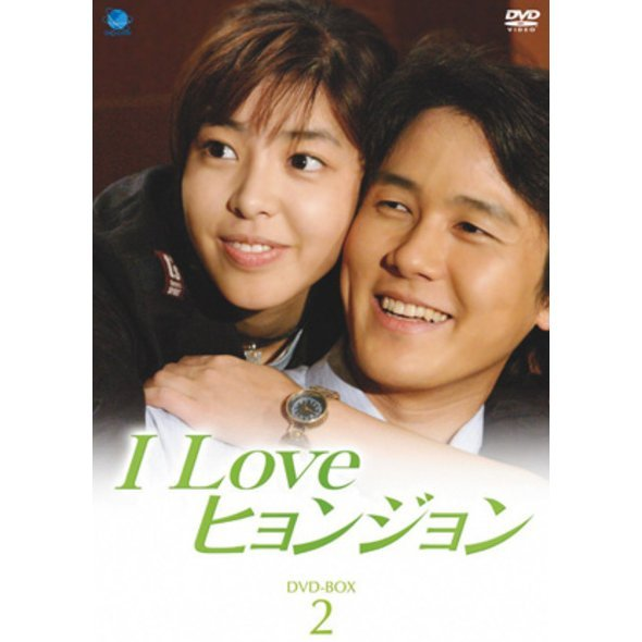 I Love Hyunjung DVD Box 2