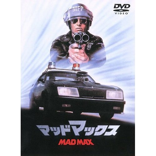 Mad Max [Limited Pressing]