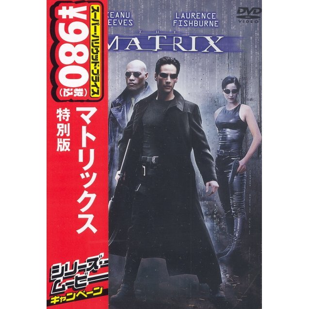The Matrix Special Edition [Limited Pressing]