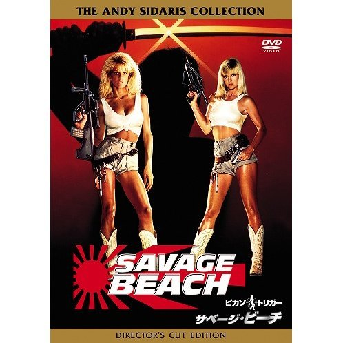 Savage Beach Special Edition [Limited Pressing]
