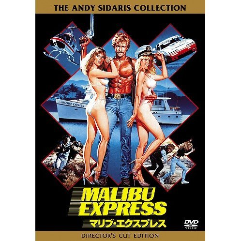 Malibu Express Special Edition [Limited Pressing]