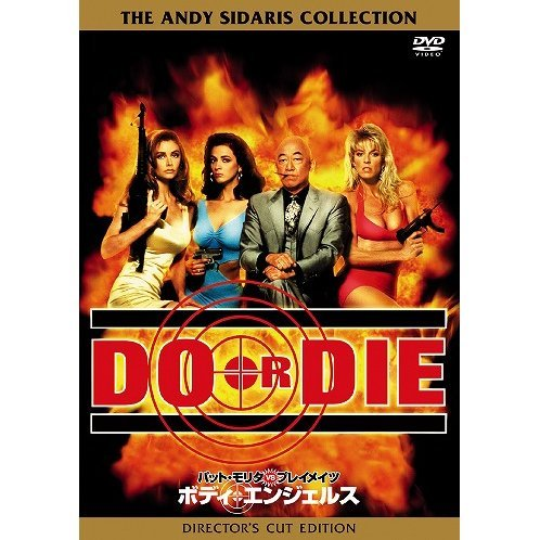 Do Or Die Special Edition [Limited Pressing]