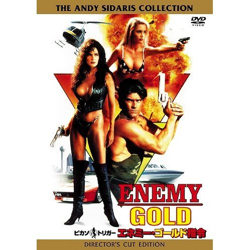 Enemy Gold Special Edition [Limited Pressing]