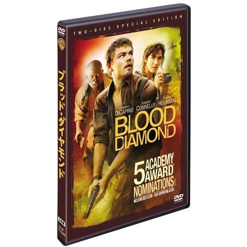 Blood Diamond Special Edition