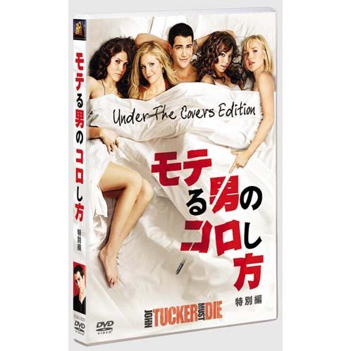 John Tucker Must Die Special Edition