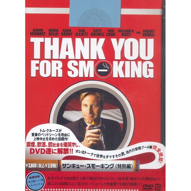 Thank You For Smoking Special Edition