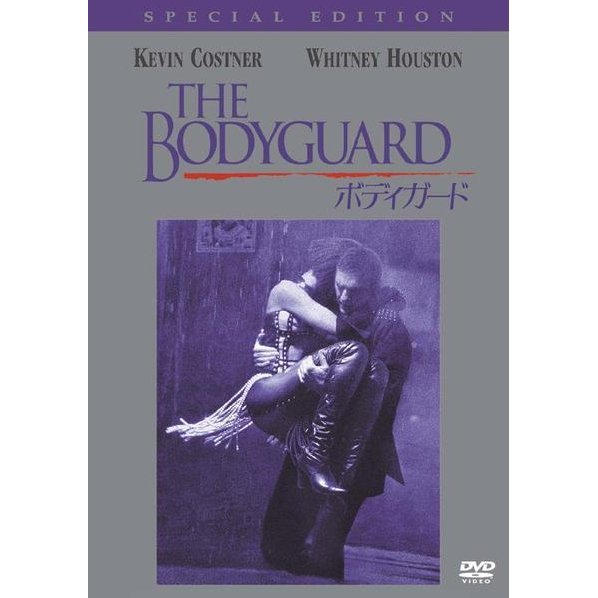 The Bodyguard Special Edition [Limited Pressing]