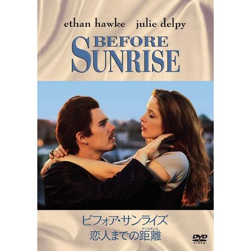Before Sunrise [Limited Pressing]