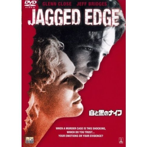 Jagged Edge [Limited Pressing]
