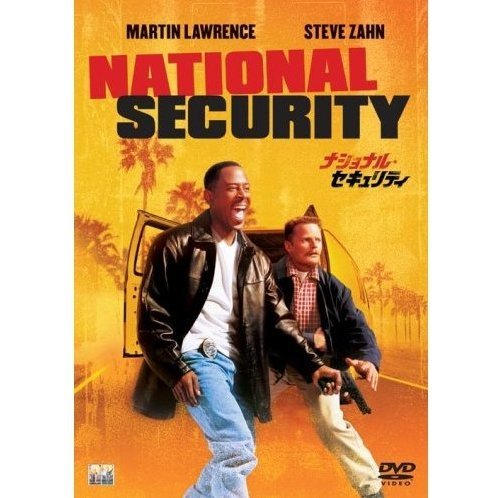 National Security [Limited Pressing]