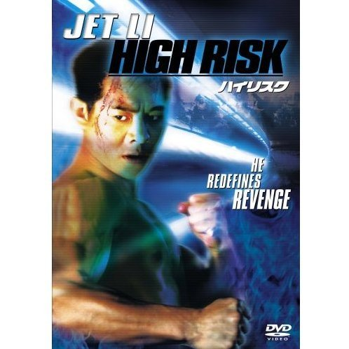 High Risk [Limited Pressing]