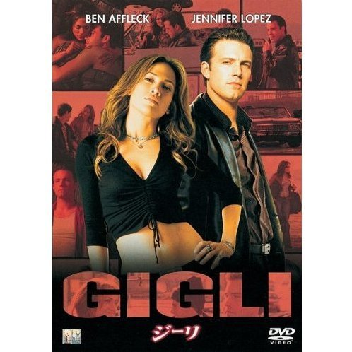 Gigli [Limited Pressing]