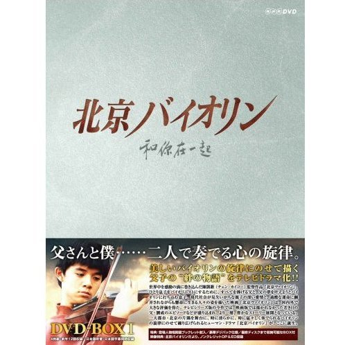 Beijing Violin DVD Box 1