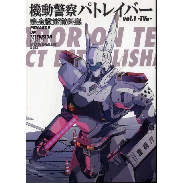 Patlabor On Television Perfect Establishment Data Vol.1