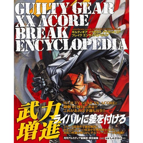 Guilty Gear XX Acore Break Encyclopedia