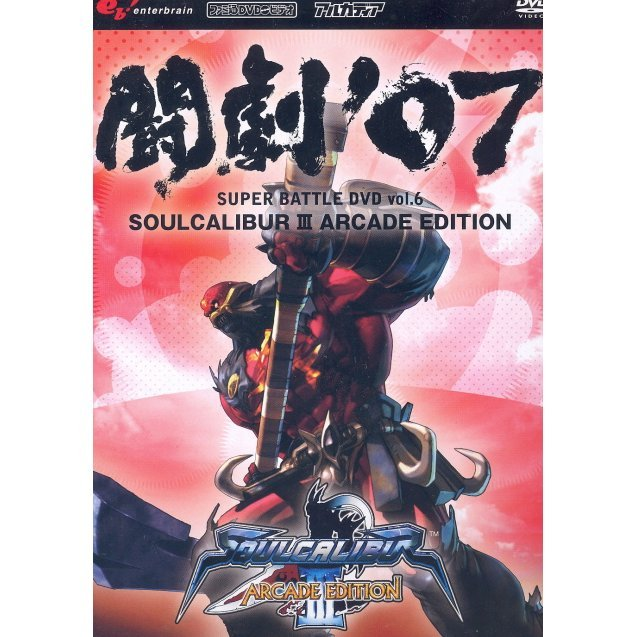Togeki '07 Super Battle DVD Vol.6 Soul Calibur III Arcade Edition