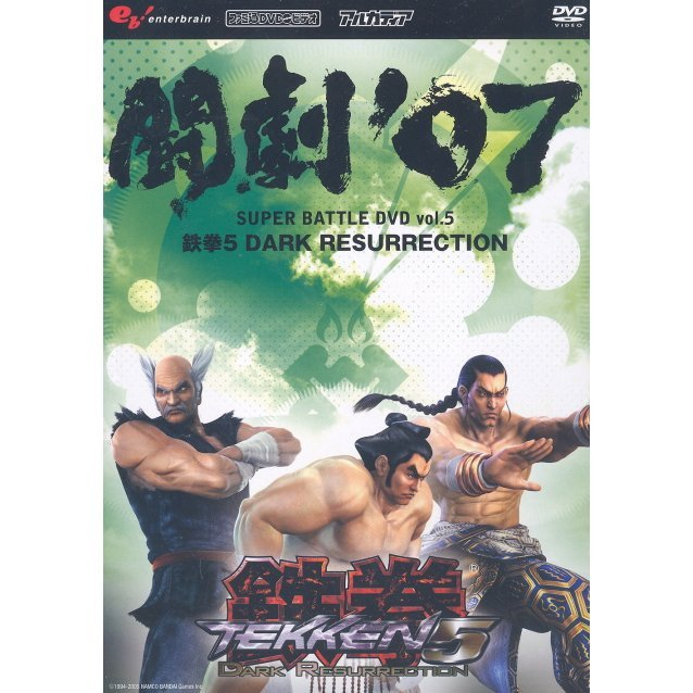 Togeki '07 Super Battle DVD Vol.5 Tekken 5 Dark Resurrection
