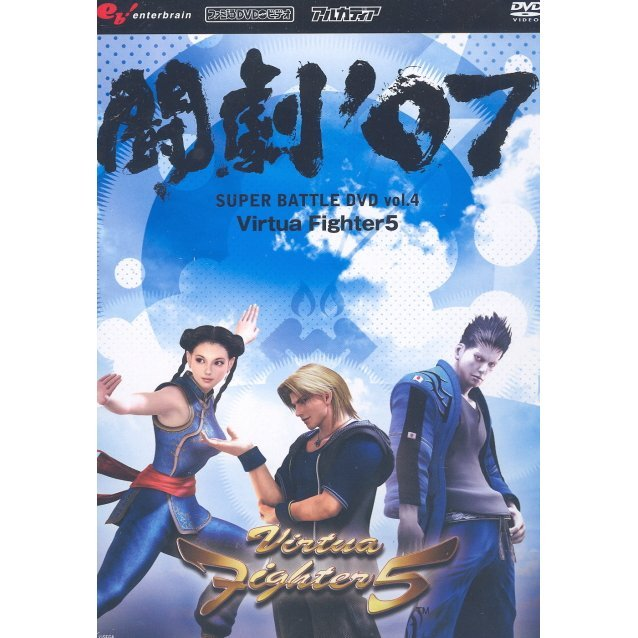 Togeki '07 Super Battle DVD Vol.4 Virtua Fighter 5