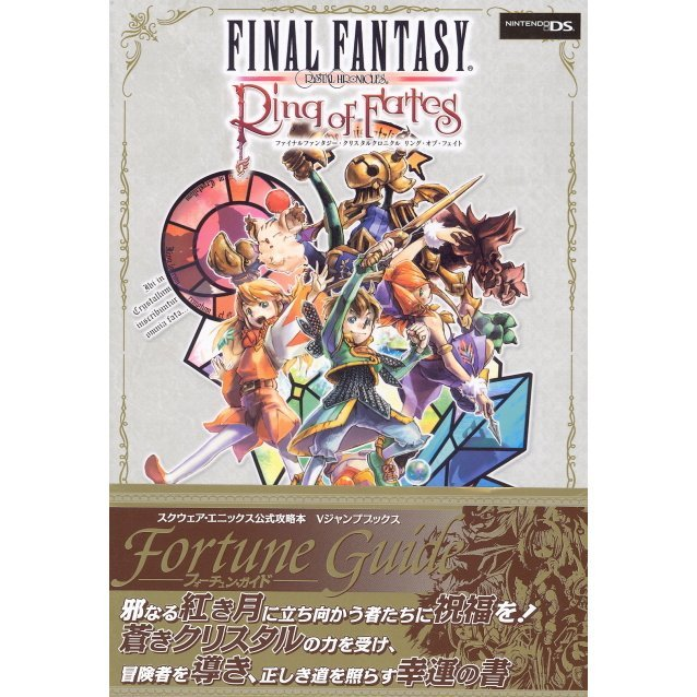 Final Fantasy: Crystal Chronicles - Ring of Fates Fortune Guide