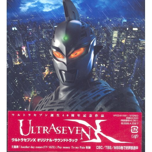 Ultra Seven X Original Soundtrack