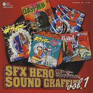 Kaitei Tokusatsu Hero Sound Graffitti Vol.1
