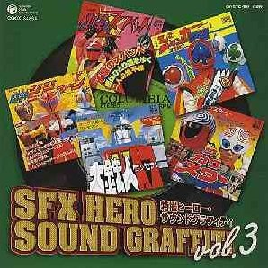 Kaitei Tokusatsu Hero Sound Graffitti Vol.3