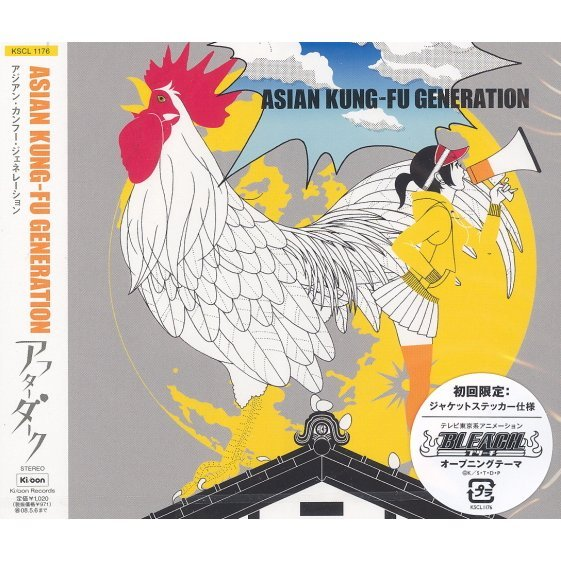 asian kung-fu generation after dark lyrics
