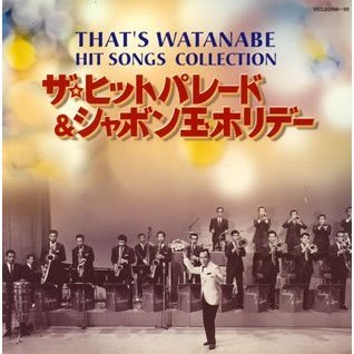 That's Watanabe Hit Song Collection - The Hit Parade & Shabon Dama Holiday