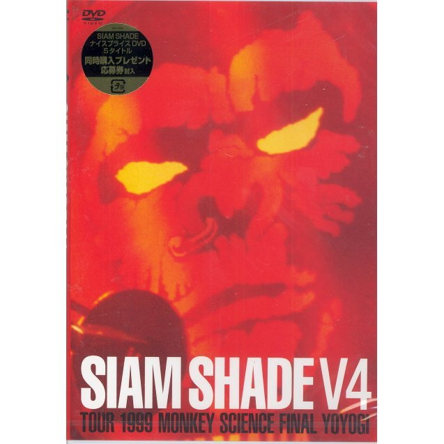 Siam Shade V4 Tour 1999 Monkey Science Final Yoyogi