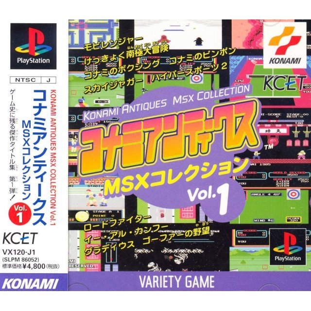 Konami Antiques MSX Collection Vol. 1