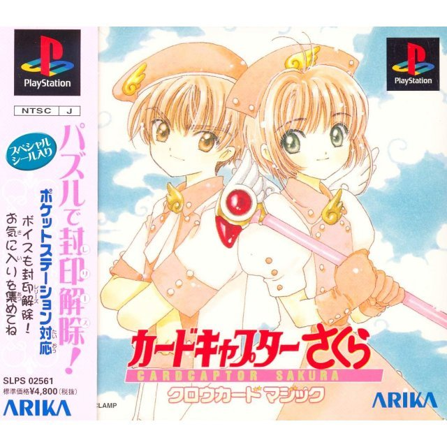 Card Captor Sakura: Clow Card Magic