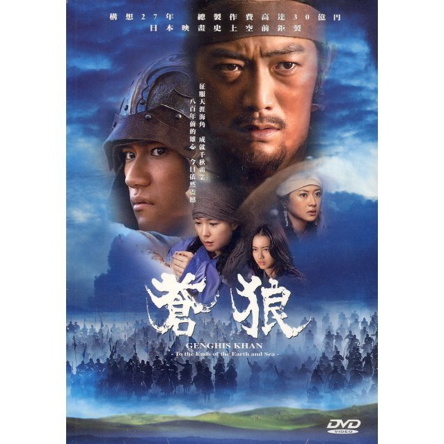Genghis Khan: To The Ends of Earth And Sea